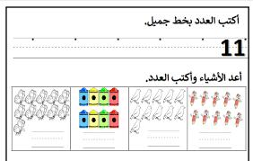 نتيجة بحث الصور عن اوراق عمل جمع الاعداد المتشابهة الصف الاول Math Power Periodic Table