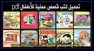 تحميل كتب قصص علمية للأطفال Pdf Stories For Kids Books Cards