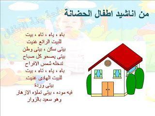 من أناشيد أطفال الحضانة موارد المعلم Learn Arabic Online