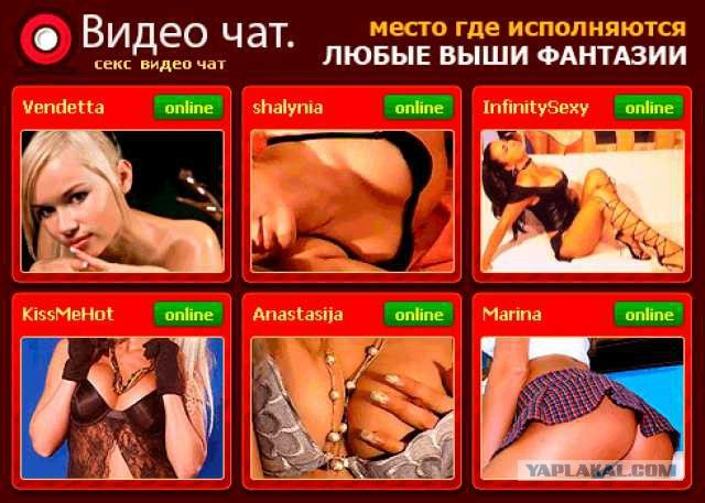 Секс видеочад безрегистрации