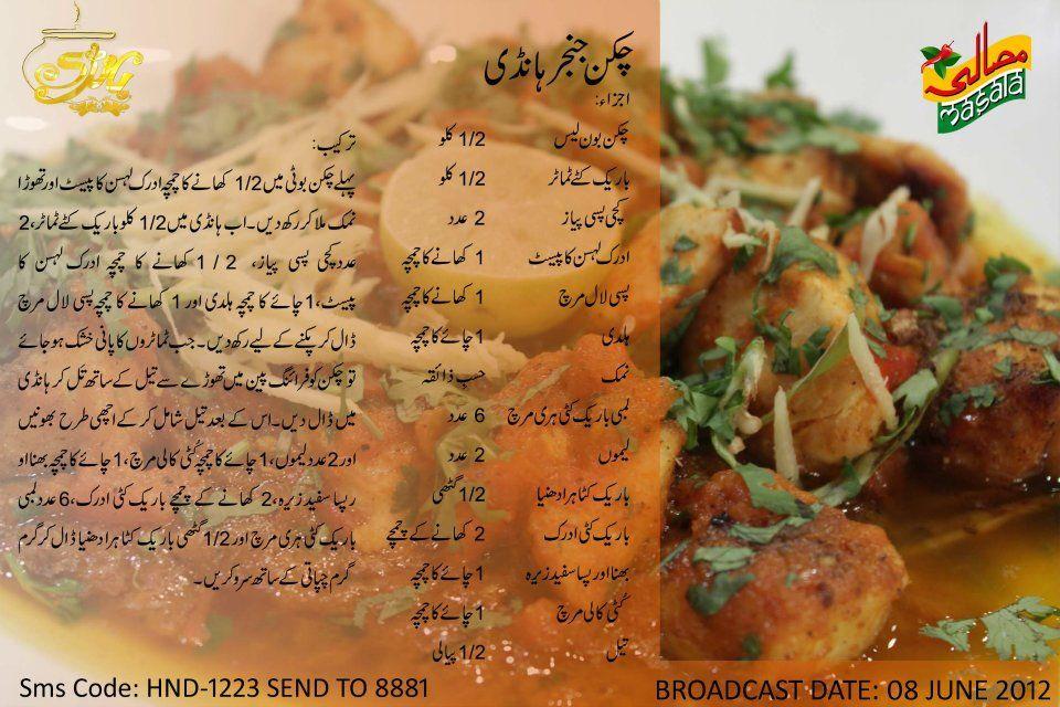 Chicken Ginger Handi Pakistani Food Cooking Recipes Recipes