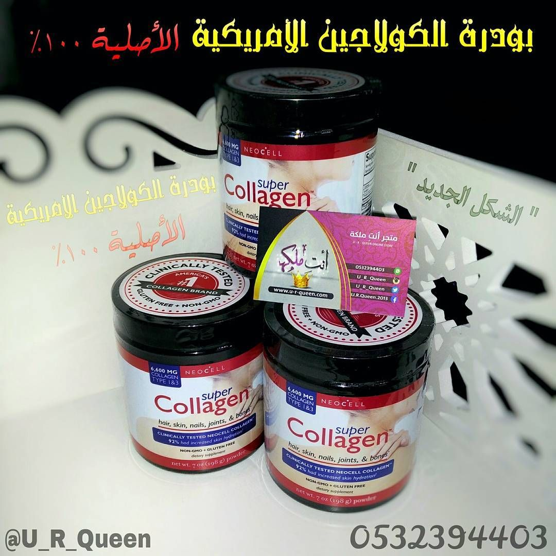 Pin By U R Queen Store On معتصم Collagen Diy Beauty Supplement Container