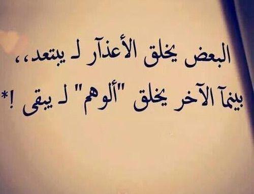 Desertrose بعضهم يختلق الأعذار وبعضهم يختلق الوهم Arabic Quotes Arabic Love Quotes Words Quotes