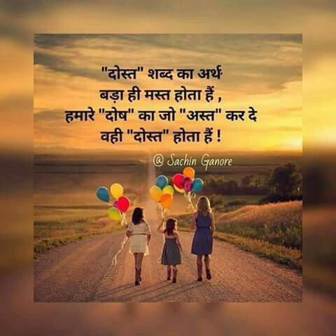 Best friend images with quotes in hindi