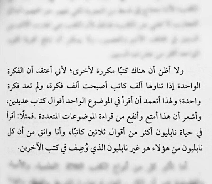 اقتباس كتاب أنا عباس العقاد Words Quotes Islam Quran