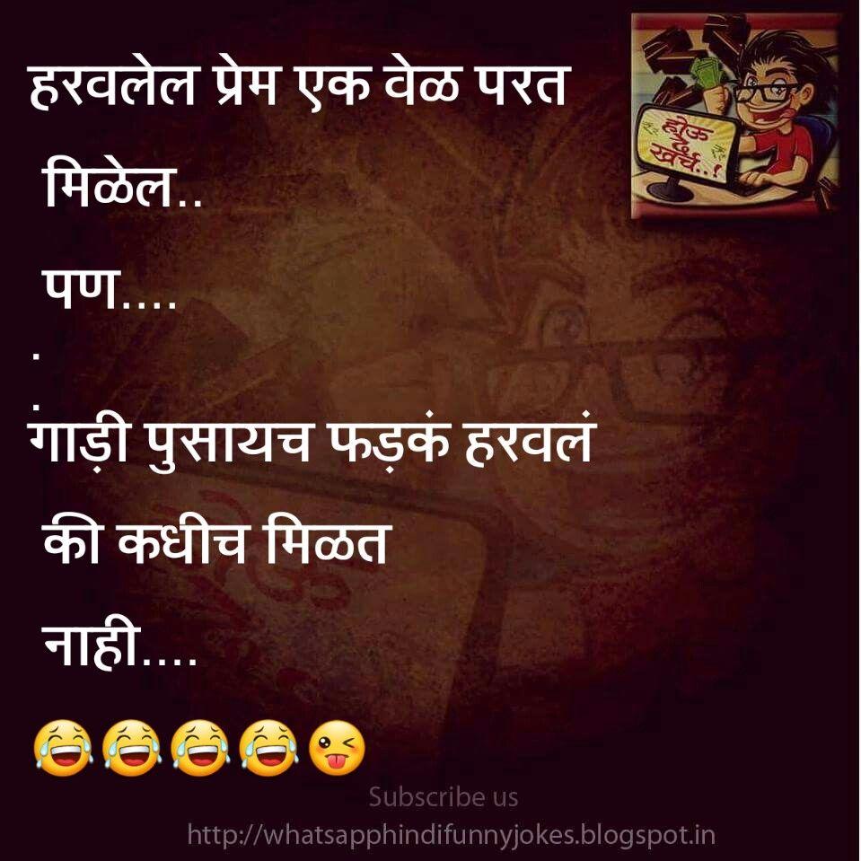 Jokes,Marathi Jokes,Hindi Jokes,Whatsapp Funny Hindi Jokes