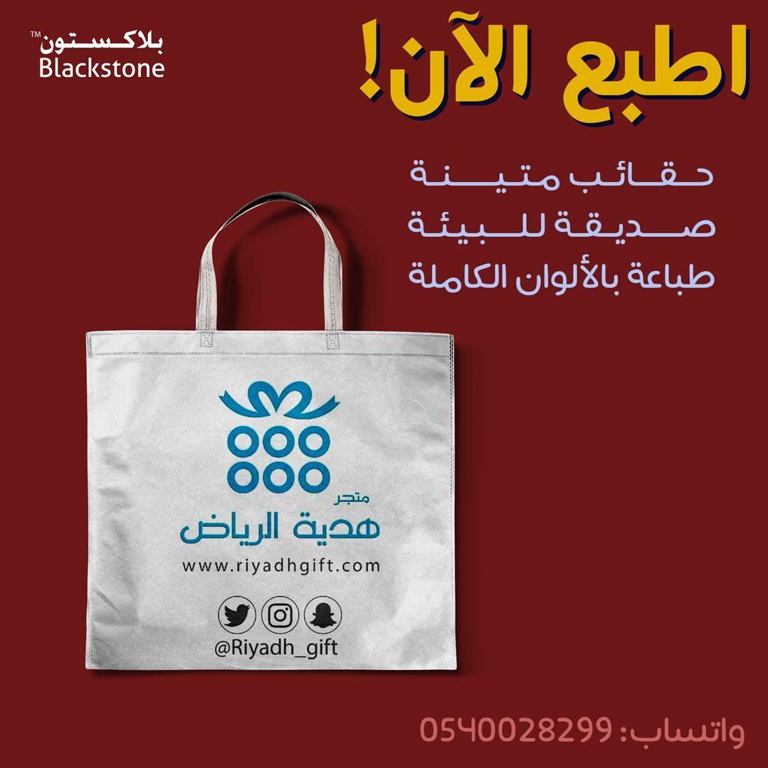 Select للطباعة لطباعة جميع انواع الهدايا باعلى جودة واقل سعر واسرع وقت مش مصدق شوف التقييمات على صفحتنا من الناس ال Paper Shopping Bag Reusable Tote Bags Gifts