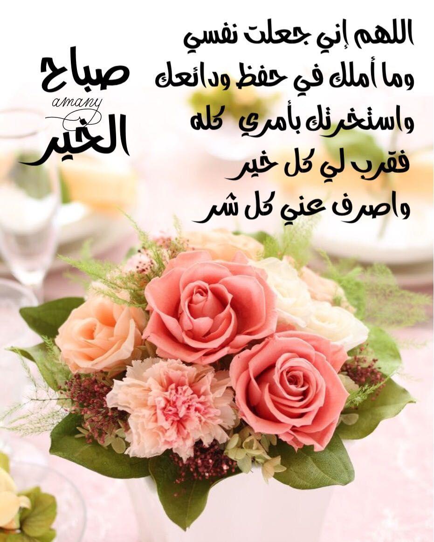 صباح الخير Good Morning Messages Pink Flowers Flowers