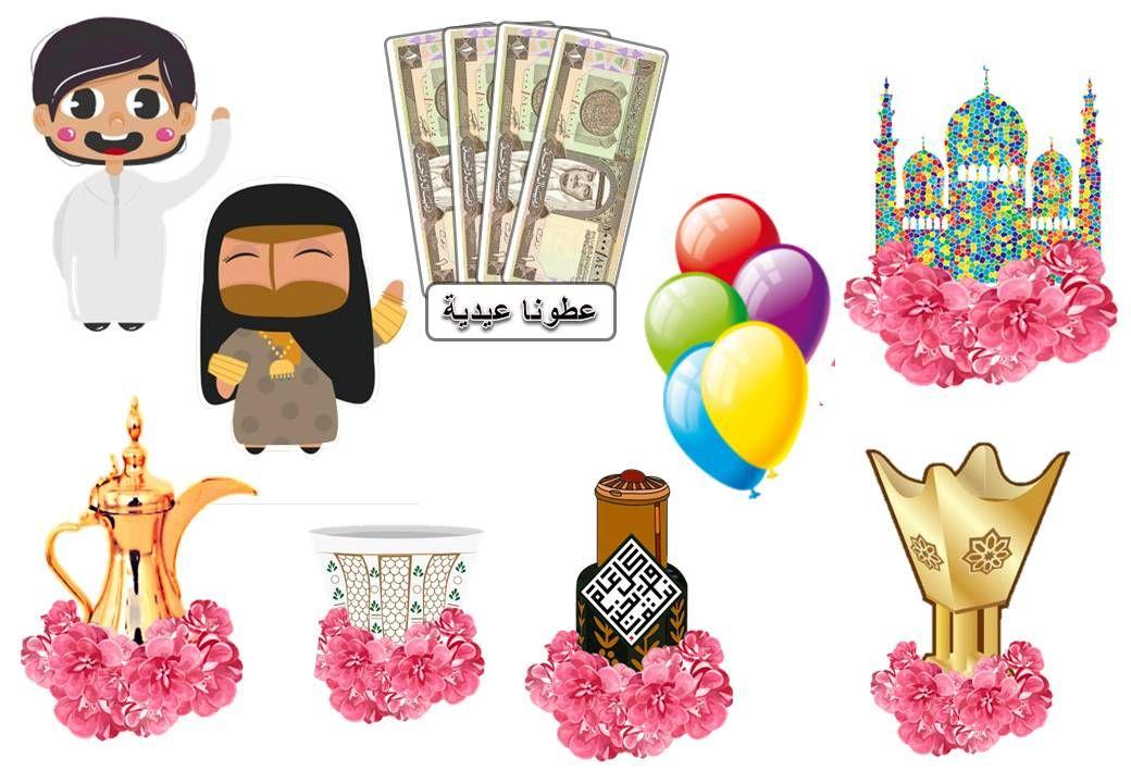 Pin By Fatimah On Eid Eid Enamel Pins Accessories