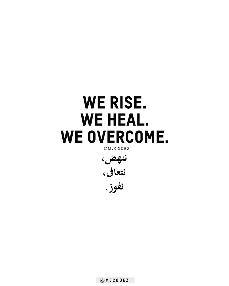 We Overcome Arabicquotes Arabicquote Arabic Arab Arabicsayings Arabictypography Arabiccalligraphy Arabictattoos Ar Arabic Quotes Words Quotes Quotes
