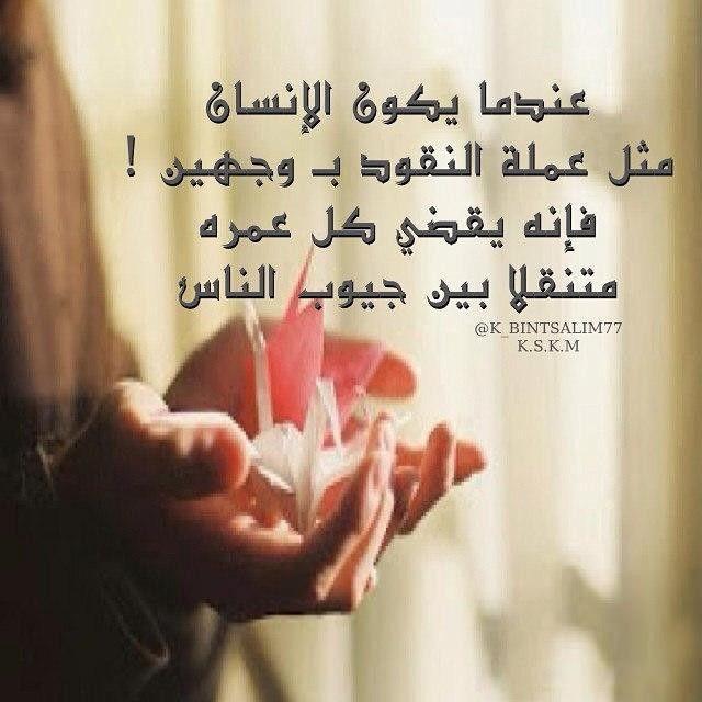 ذو الوجهين Words Quotes Sayings