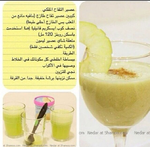 Pin By Almaadheed On أكلات Smoothie Drink Recipes Healthy Drinks Smoothies Recipes