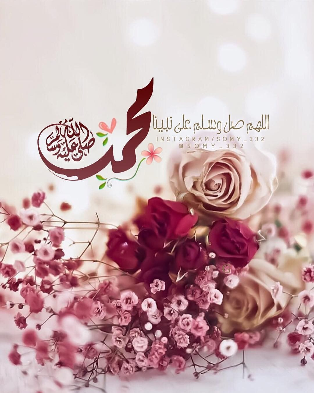 الصلاة على النبي Islamic Images Islamic Gifts Rose Flower Wallpaper