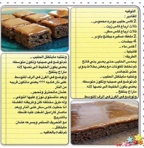 التوفيه Food Arabic Food Cake Recipes