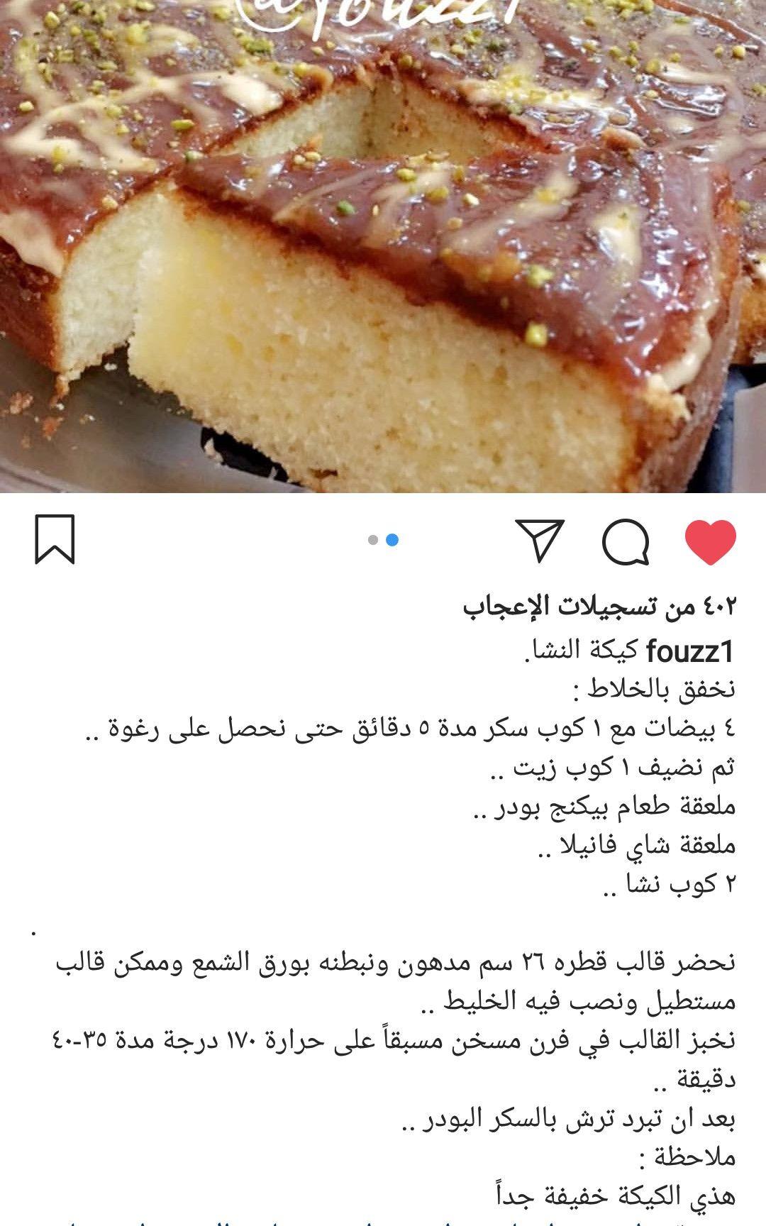 كيكه الفرني Lebanese Desserts Recipes Cooking Recipes Desserts Arabic Sweets Recipes