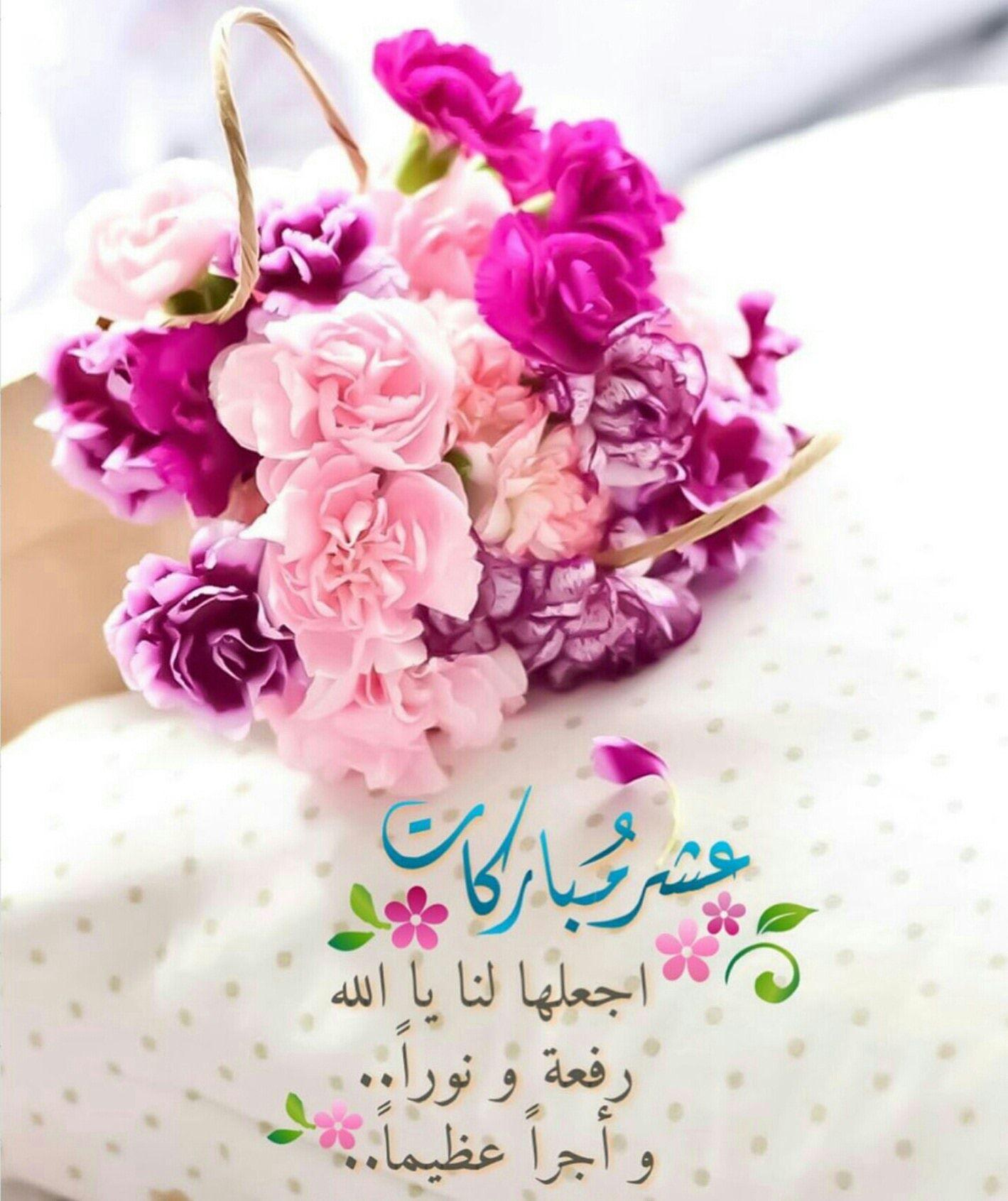 Pin By صورة و كلمة On و ٱذ ك ر وا ٱلل ه ف ى أ ي ام م ع د ود ت ذو الحجة Ramadan Crown Jewelry