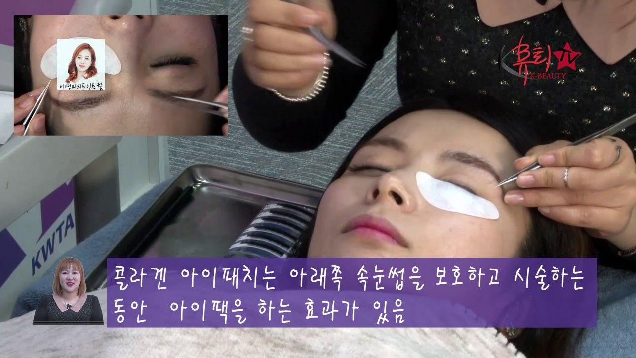 [뷰티TV]속눈썹 이영미 포인트컬 Master