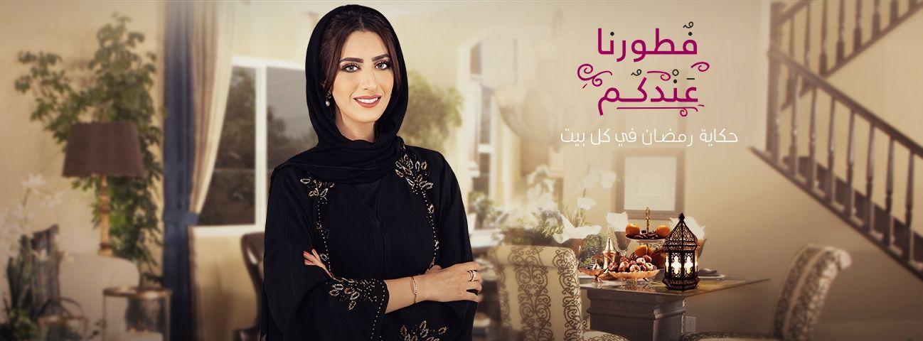 موعد وتوقيت عرض برنامج فطورنا عندكم على قناة الامارات رمضان 2019 Dresses With Sleeves Long Sleeve Dress Fashion