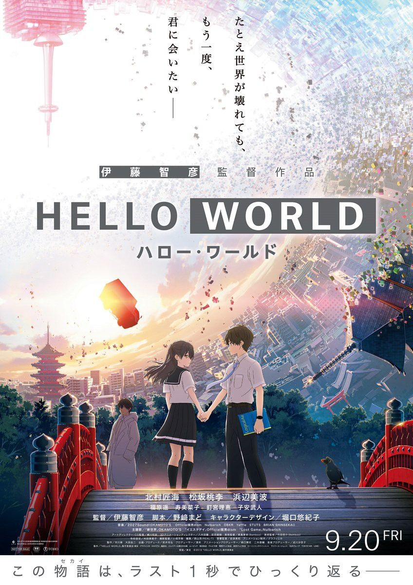 Hello World Movie In 2020 Anime Films Anime Movies Anime Reccomendations