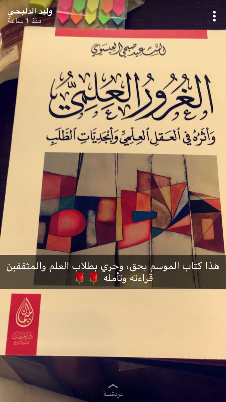 Pin By محمد محمود On أغلفة و عناوين الكتب Arabic Books Book Worms Books