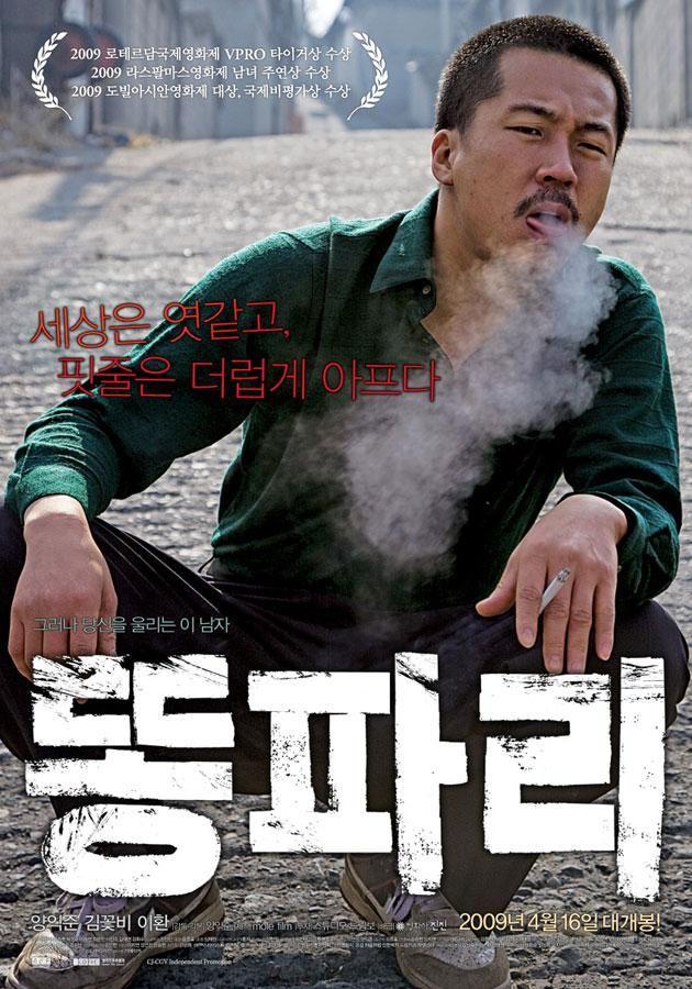 Breathless (똥파리) Korean - Movie - Picture @ HanCinema :: The Korean Movie and Drama Database