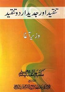 Read Book Tanqeed Aur Jadeed Urdu Tanqeed ebooks by Wazir Agha on