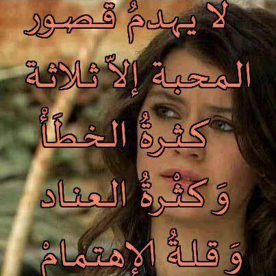 رسائل عتاب قصيرة مسجات عتاب وزعل قوية للحبيب 2017 1183209 Jpg Movie Posters Arabic Quotes Movies