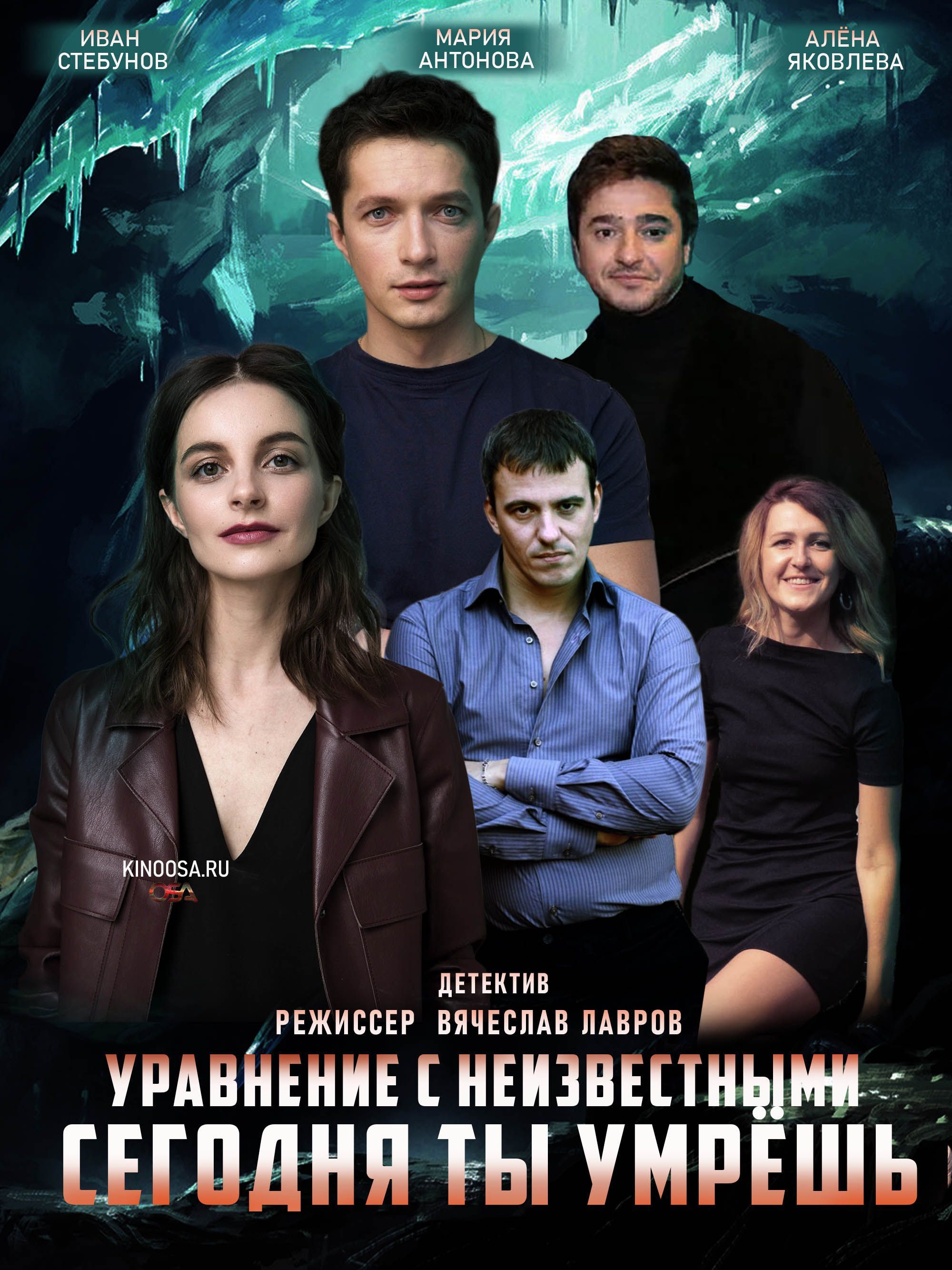 Uravnenie S Neizvestnymi Segodnya Ty Umresh 2021 Detektiv V 2021 G Horoshie Filmy Filmy Detektiv
