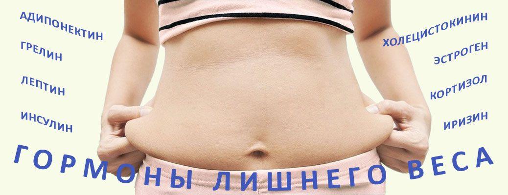 Какой Гормон Влияет На Похудение. Какие гормоны влияют на вес: что делать, чтобы похудеть