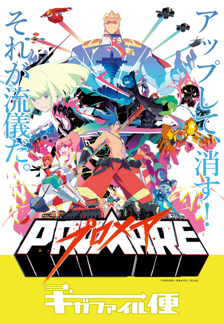 Toho Animation released a short clip of the unique Promare