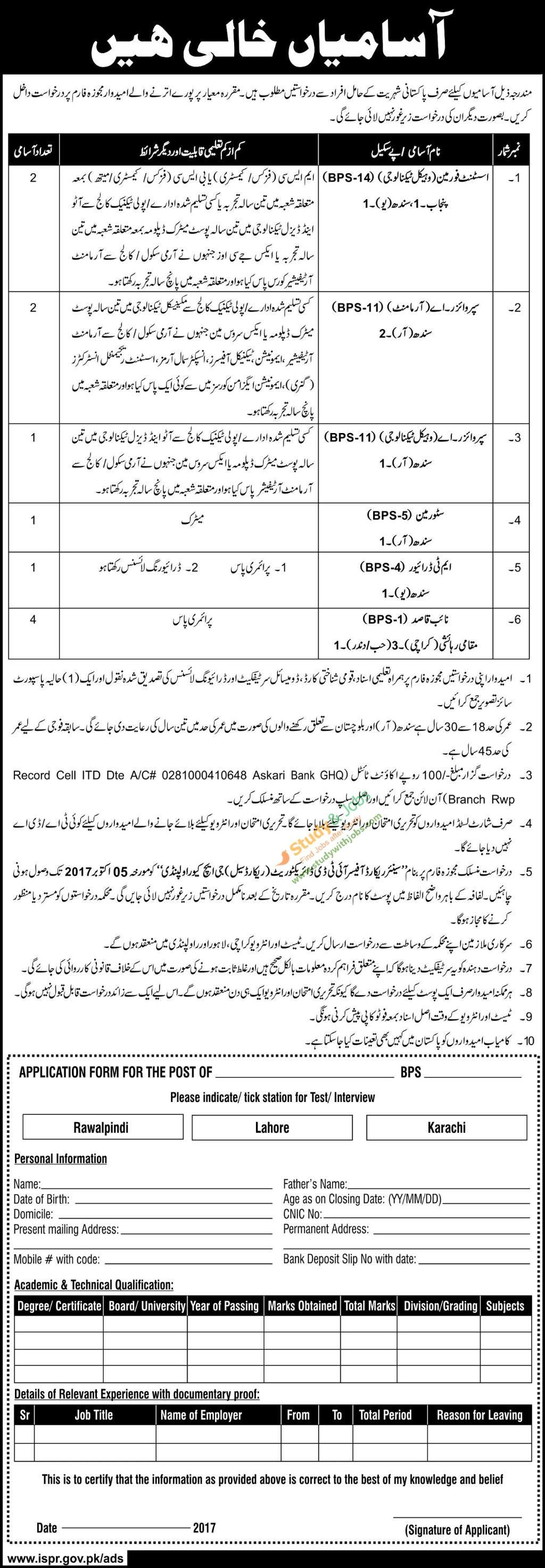 Government Jobs in ISPR Online Application Form 21st September 2017 on government training, driver application form, government job vacancies, doctor application form, medical application form, government job application process, teaching application form, health care application form, government employment, government newsletter, government order form, bank application form, government job openings, finance application form, government events, government benefits, security application form, government job application cover letter, government articles, business application form,