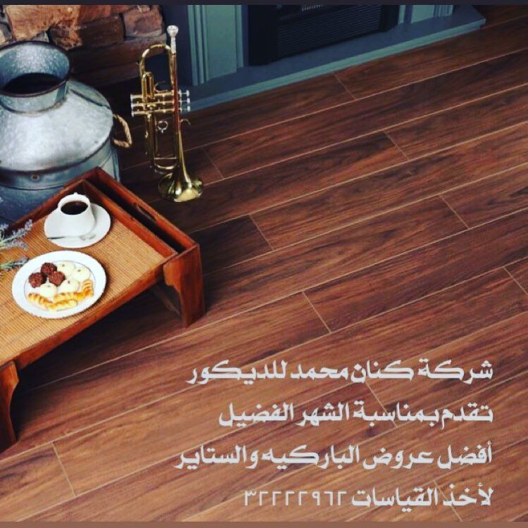 Arad Hidd Qalali Gypsum Paint Tubli Haumala Parquet Manama Blinds Bahrain Decor البحرين السعودية المنامة أمواج ب Decorative Tray Decor Blinds