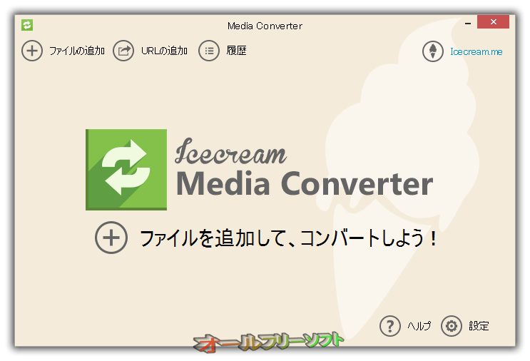 Icecream Media Converter 1.34   Icecream Media Converter--起動時の画面--オールフリーソフト