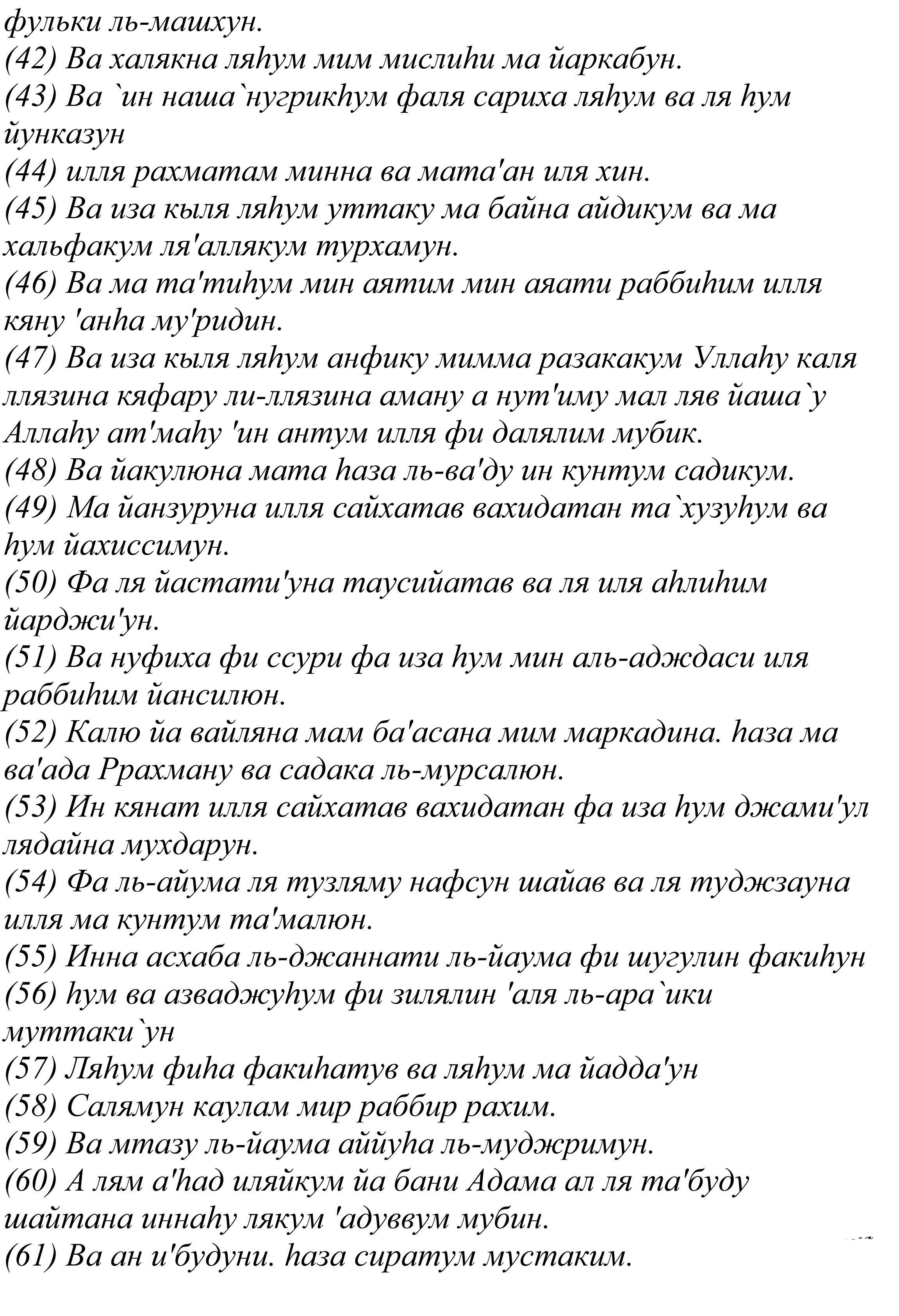 Yasin Chitat Na Russkom Tekst Words Word Search Puzzle