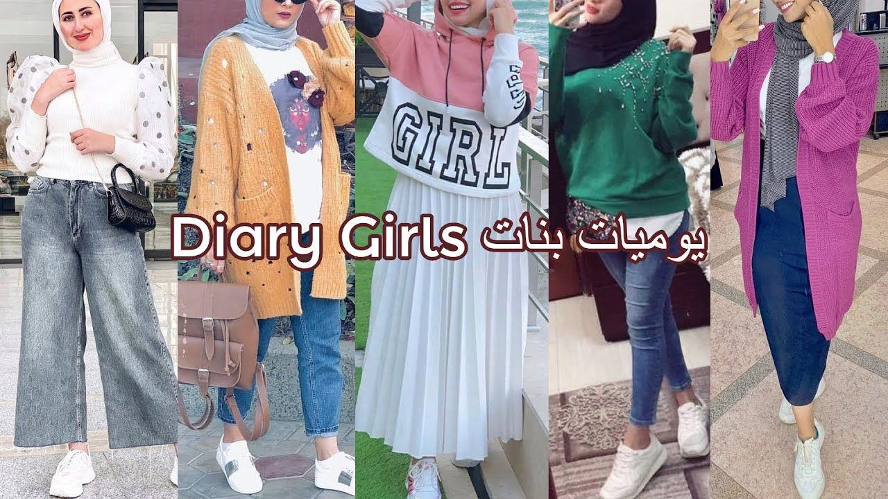 ملابس محجبات خريف 2021 ملابس محجبات شتاء 2021 ملابس الخريف ملابس الشتا Hijab Outfit Outfits Youtube