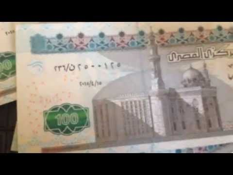 شكل فئة الـ 100 جنيه المصري الجديدة 100 جنيه مصري جديده