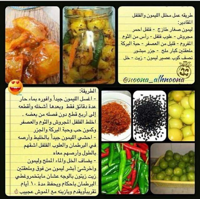 طريقة عمل مخلل الليمون والفلفل Egyptian Food Cooking Recipes