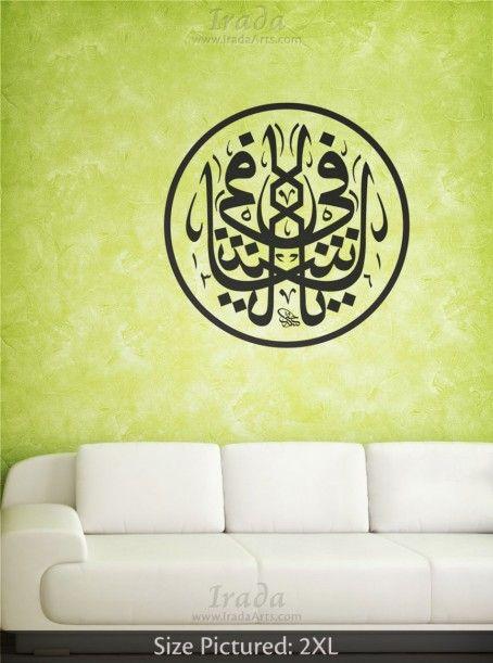 Ya Shafi (Oh Healer) - Decal | Islamic, Islamic wall art and Healer