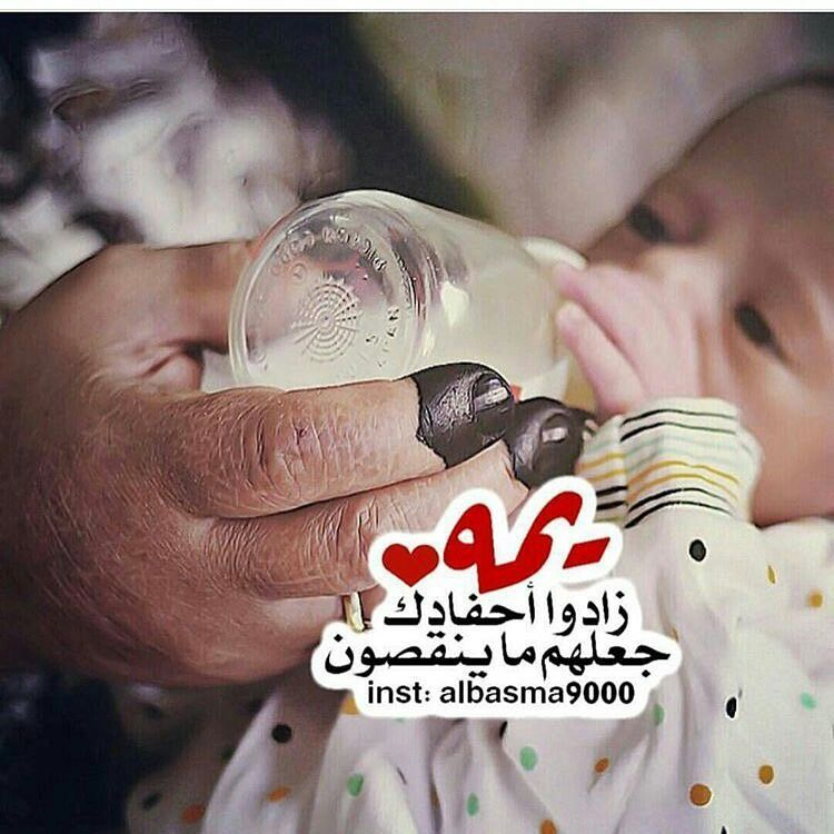Pin by Dl3 on احفادك | Baby words, New baby products, Baby born
