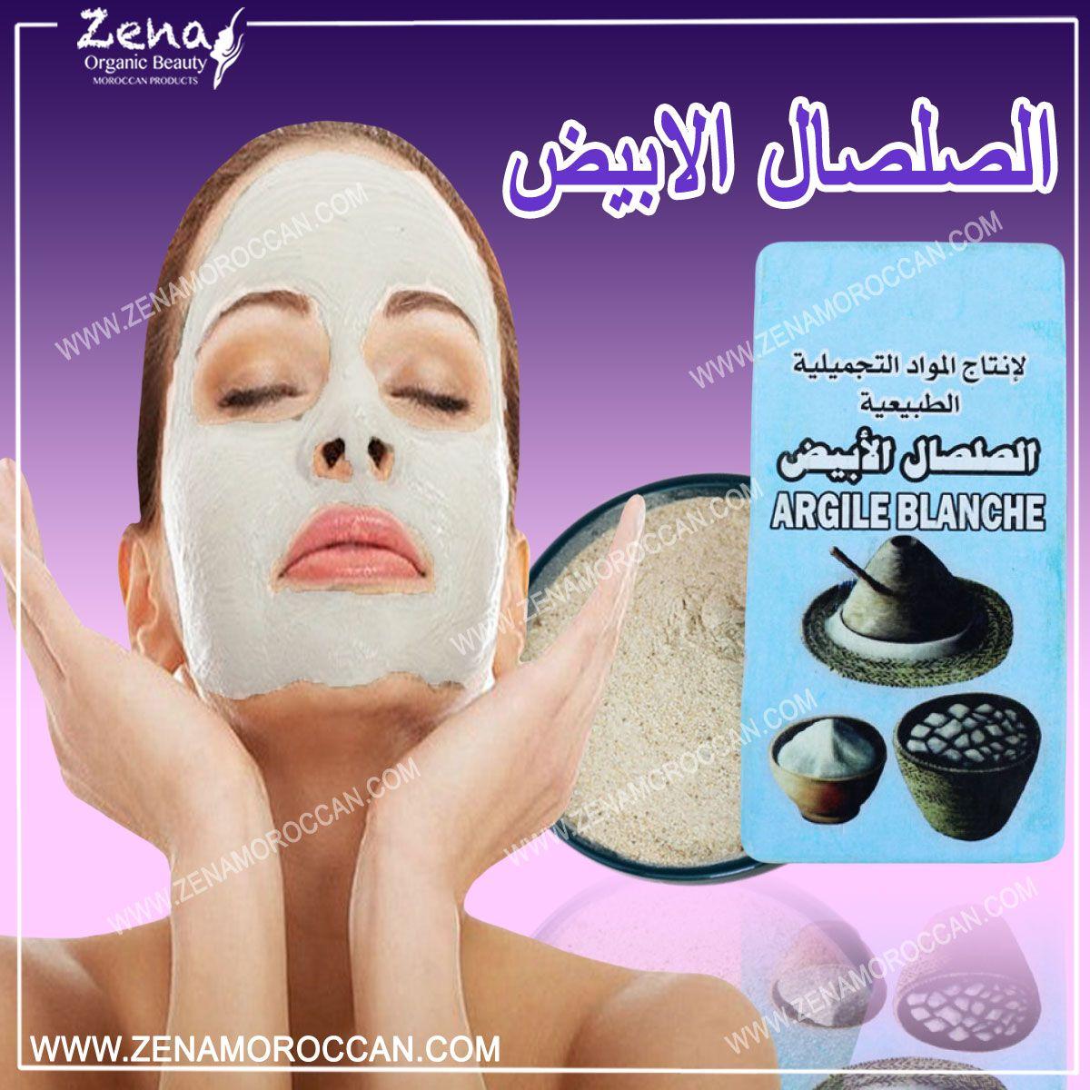 الصلصال الابيض In 2021 White Clay Organic Beauty Clay