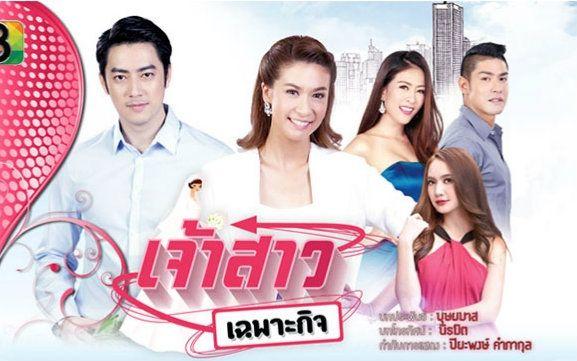Phim Cô Dâu Khác Biệt | Thái Lan