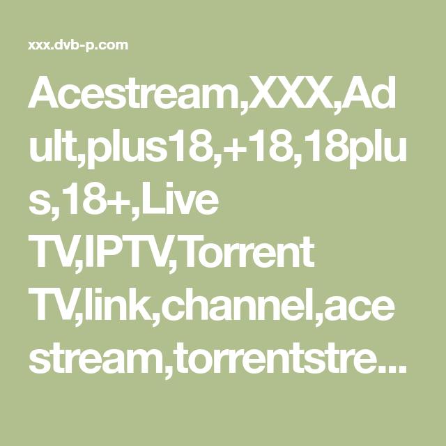 ace stream каналы для взрослых
