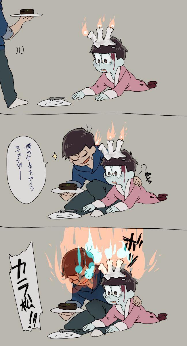 OSOMATSU③ [26]