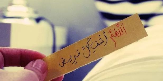 حكم عن الداء كلام عن المرض اقوال الشعراء عن الداء و الشفاء Place Card Holders Mey Tattoo Quotes