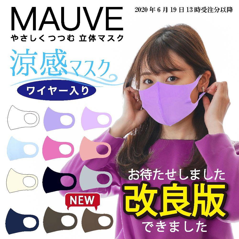 製 在庫 日本 通販 マスク あり
