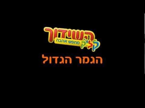 KlikIsrael_Great Group