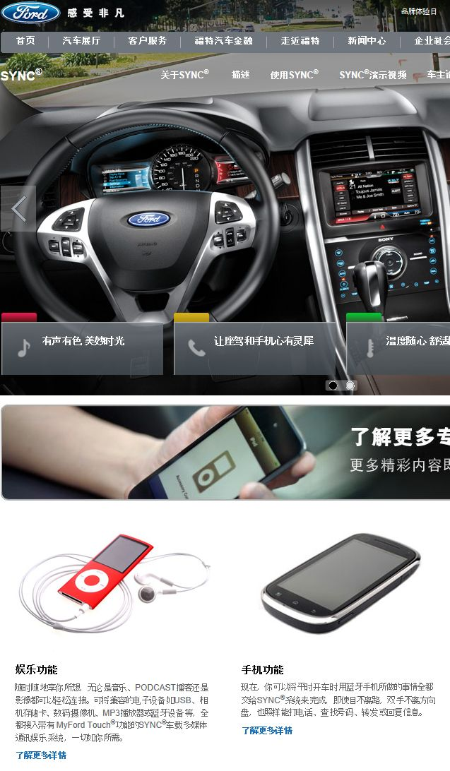 Ford Sync 오디오 매뉴얼 중국어 더빙 (Chinese VO Recording on audio