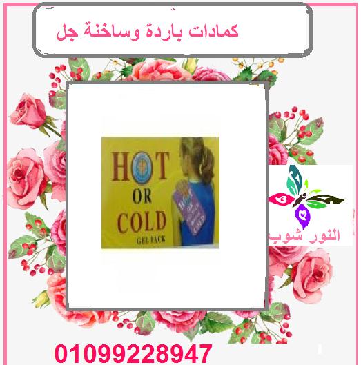 كمادات باردة وساخنة جل Hot Or Cold Gel Pack Frame Decor Cold