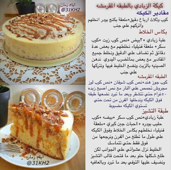 كيكة الزبادي بالطبقة المقرمشه Food Garnishes Ramadan Desserts Cooking Recipes Desserts
