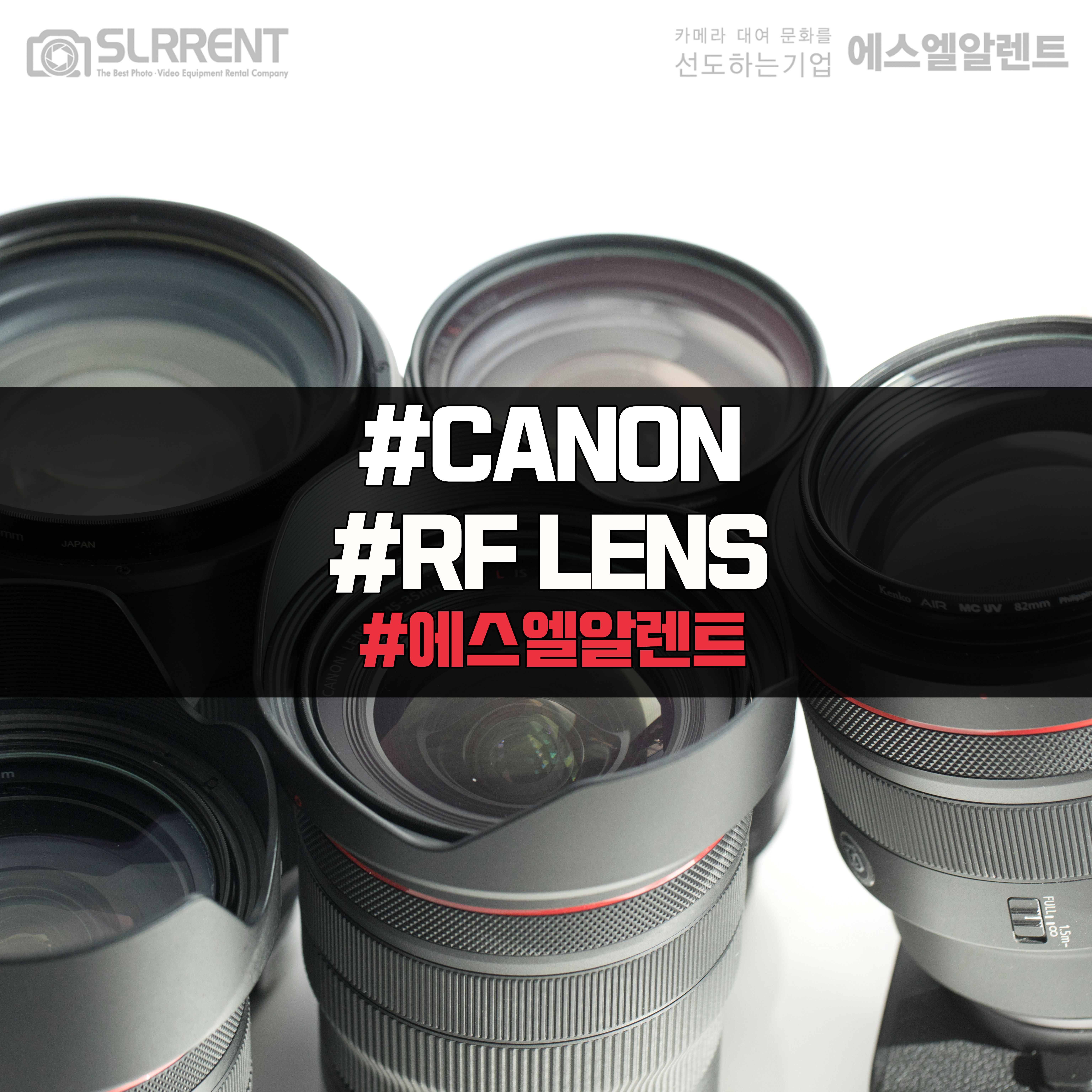 에스엘알렌트 캐논의 막강한 Rf 렌즈 6종 극강의 화질을 자랑하는 Rf 렌즈 6종 Rf 렌즈 라인업으로 일상을 담아보세요 지금 바로 대여 가능 에스엘알렌트는 사진 영상 영화 전문가들의 지식과 경험을 바탕으로